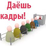 День кадрового работника (день кадровика)
