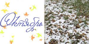 Календарь праздников на октябрь