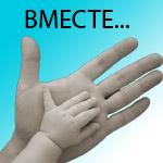 День отца в России
