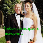 Брак с большой разницей в возрасте