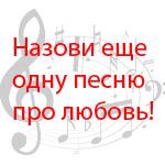 Название песен про любовь