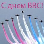 День ВВС – День Военно-воздушных сил