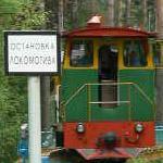 Праздник День железнодорожника, железной дороги