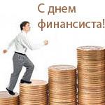 День финансиста России