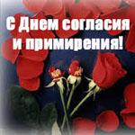 День согласия и примирения в России